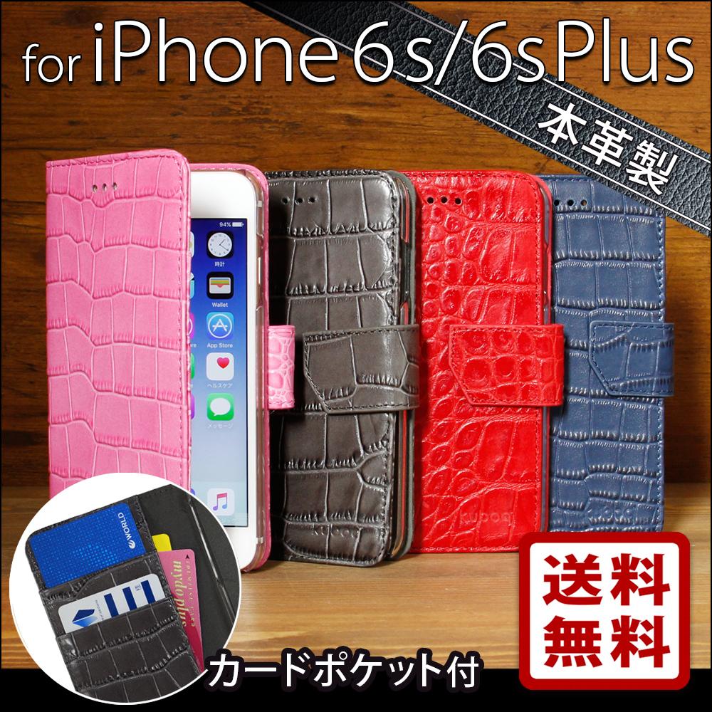 本革のワニ柄 iPhone6s 対応の手帳型ケース