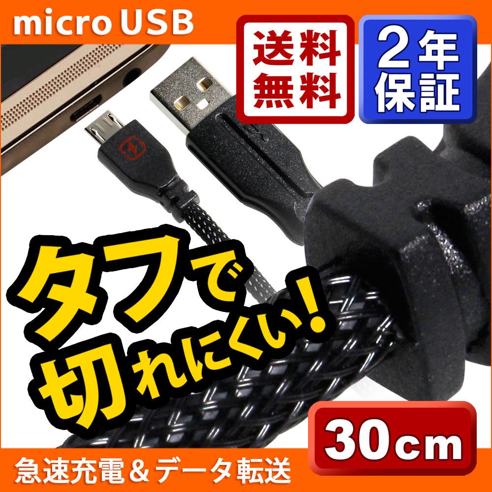 microUSBケーブル 急速充電 2.4A 30cm