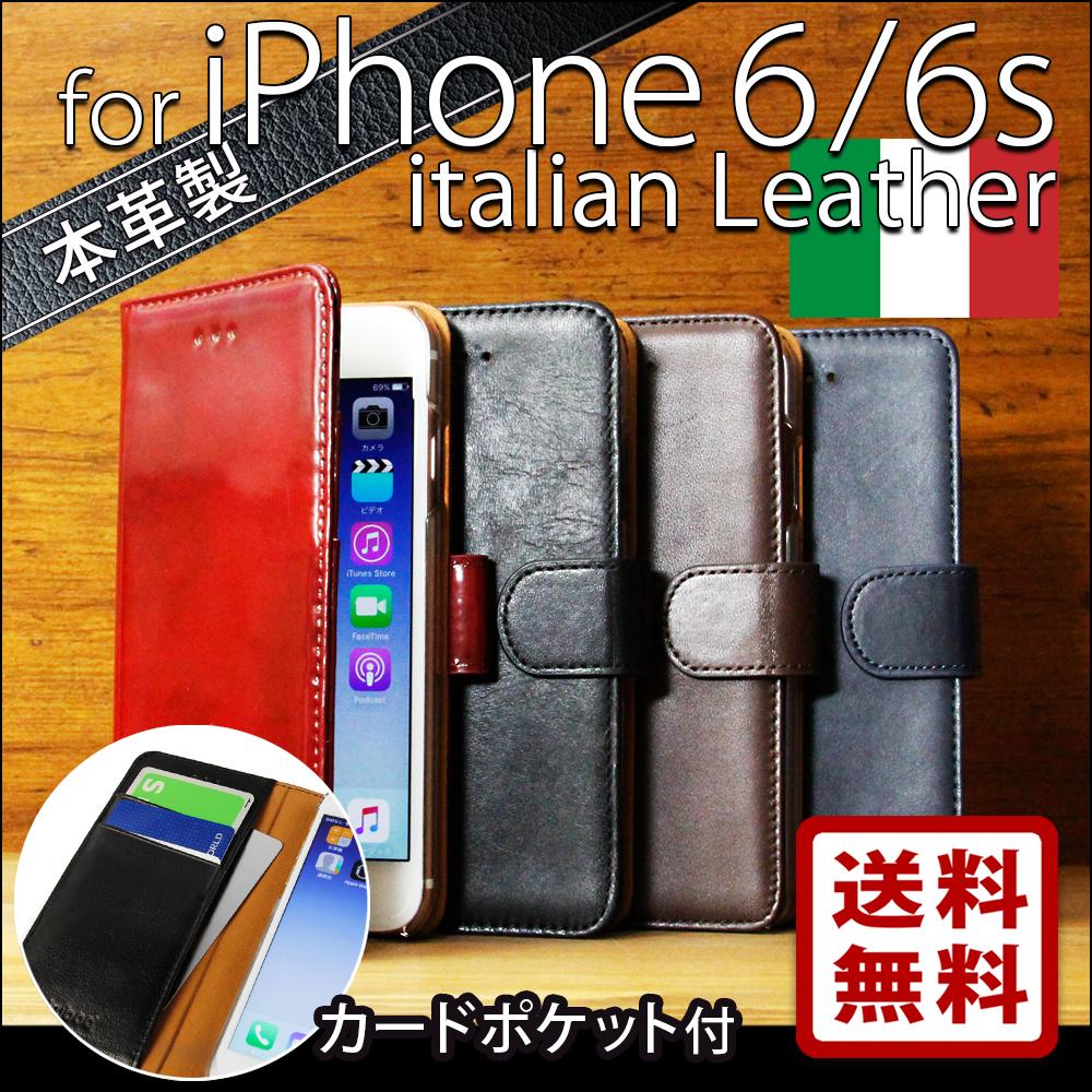 本革イタリアンレザー使用 iPhone6s対応ケース