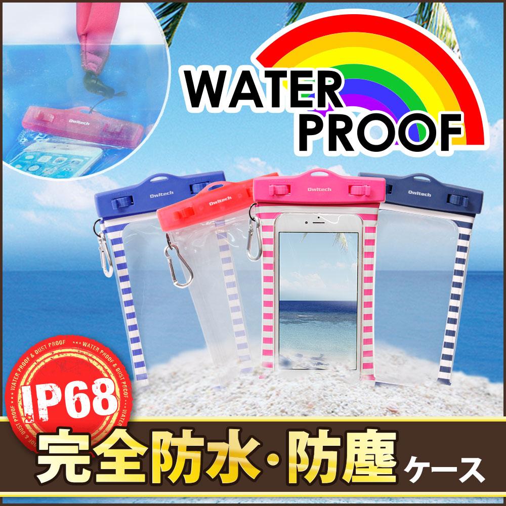 IP68完全防水・防塵ケース