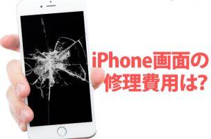 iPhone画面の修理費用は?