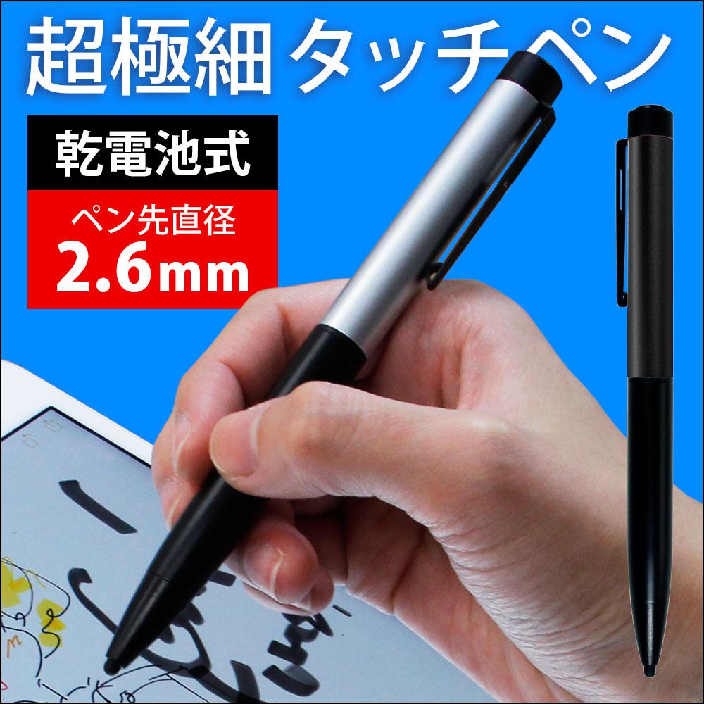 オウルテック超極細タッチペン