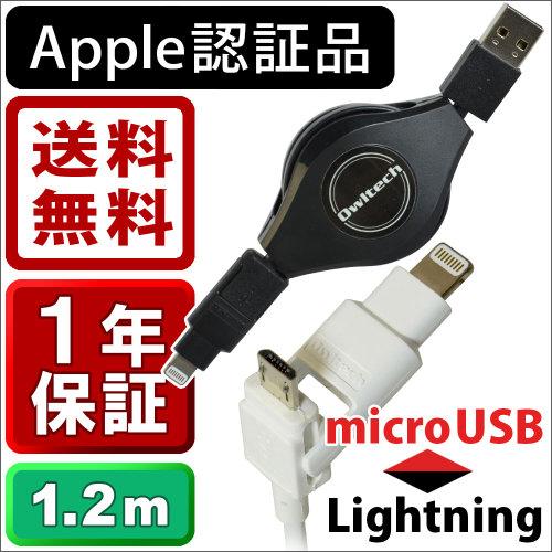 一本で二役の巻き取り Lightning-microUSB充電ケーブル