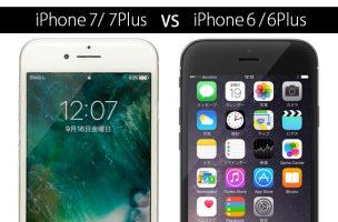 iPhone7/iPhone7 Plusの機能・スペック比較
